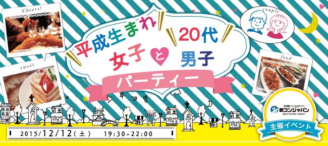 【天王寺の恋活パーティー】街コンジャパン主催 2015年12月12日