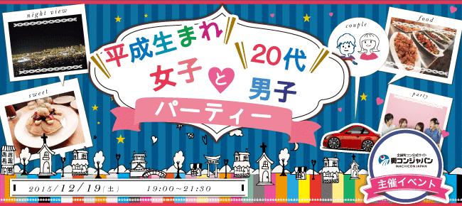 【天王寺の恋活パーティー】街コンジャパン主催 2015年12月19日