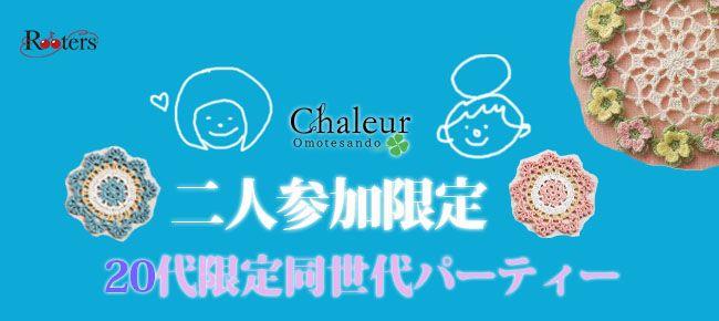 【渋谷の恋活パーティー】株式会社Rooters主催 2015年12月22日
