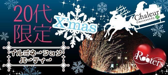 【渋谷の恋活パーティー】Rooters主催 2015年12月25日