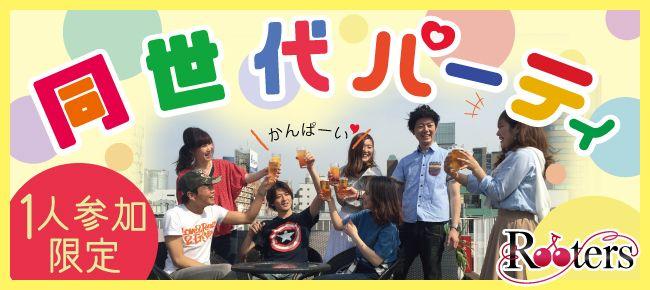 【赤坂の恋活パーティー】株式会社Rooters主催 2015年12月15日