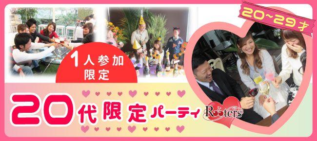 【赤坂の恋活パーティー】株式会社Rooters主催 2015年12月16日