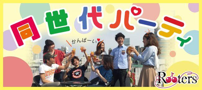 【赤坂の恋活パーティー】株式会社Rooters主催 2015年12月17日