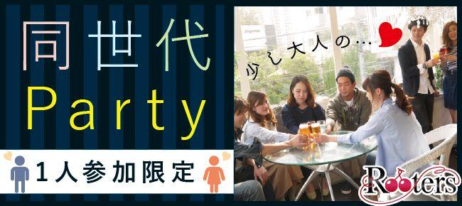 【赤坂の恋活パーティー】株式会社Rooters主催 2015年12月19日