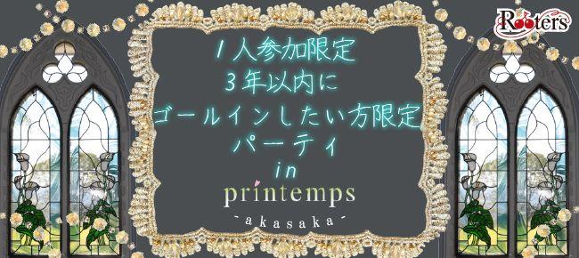 【赤坂の恋活パーティー】Rooters主催 2015年12月23日
