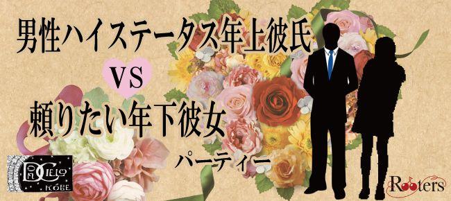 【神戸市内その他の恋活パーティー】Rooters主催 2015年12月21日