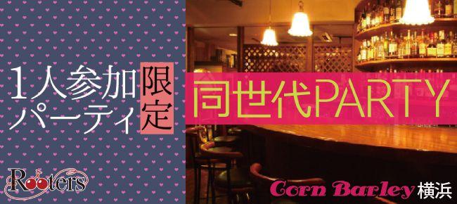 【横浜市内その他の恋活パーティー】Rooters主催 2015年12月19日