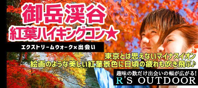 【東京都その他のプチ街コン】R`S kichen主催 2015年11月21日