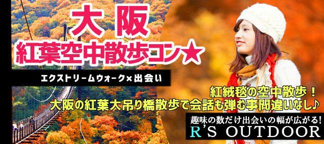 【大阪府その他のプチ街コン】R`S kichen主催 2015年11月22日