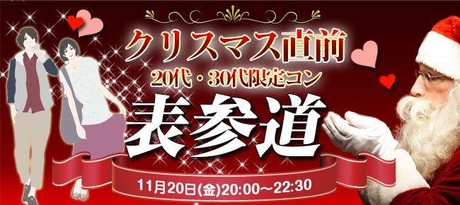 【渋谷の恋活パーティー】Surely株式会社主催 2015年11月20日