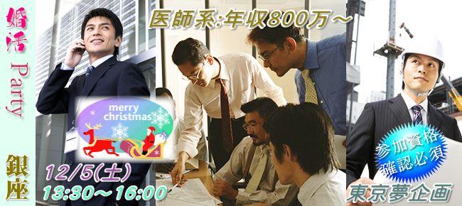 【銀座の婚活パーティー・お見合いパーティー】東京夢企画主催 2015年12月5日