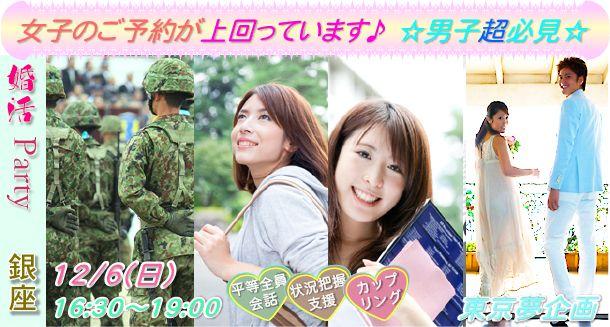 【銀座の婚活パーティー・お見合いパーティー】東京夢企画主催 2015年12月6日