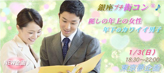 【銀座のプチ街コン】東京夢企画主催 2016年1月3日