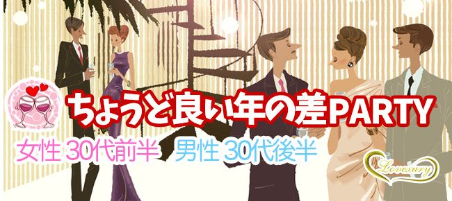 【新宿の恋活パーティー】ラブジュアリー主催 2015年12月5日