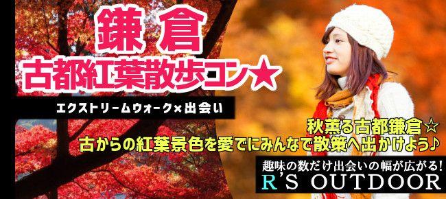 【神奈川県その他のプチ街コン】R`S kichen主催 2015年11月22日
