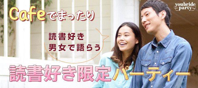 【恵比寿の婚活パーティー・お見合いパーティー】ユーコ主催 2015年11月1日