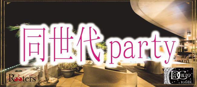 【神戸市内その他の恋活パーティー】Rooters主催 2015年12月28日