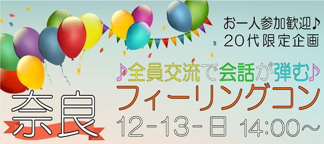 【奈良県その他のプチ街コン】株式会社リネスト主催 2015年12月13日