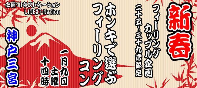 【神戸市内その他のプチ街コン】株式会社リネスト主催 2016年1月9日