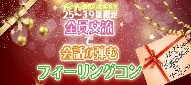 【香川県その他のプチ街コン】LINEXT主催 2015年12月23日