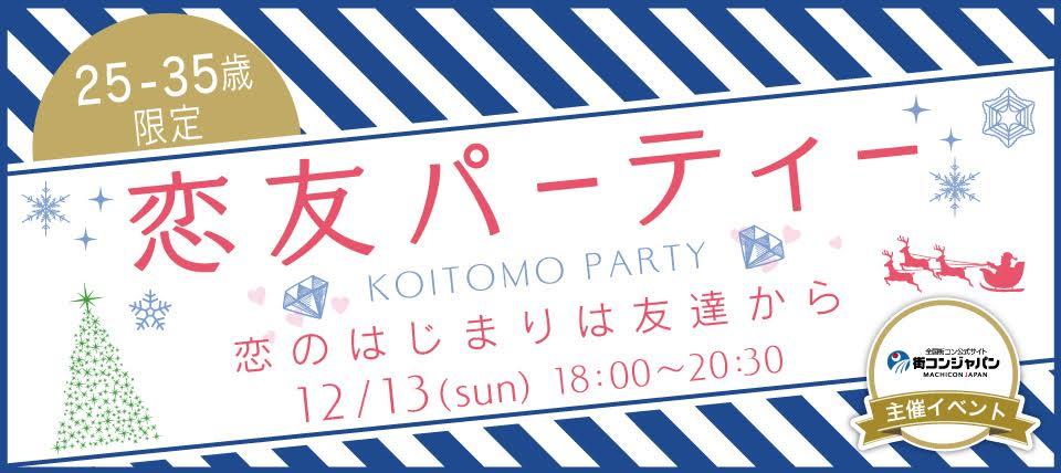 【横浜市内その他の恋活パーティー】街コンジャパン主催 2015年12月13日