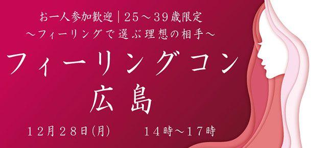 【広島県その他のプチ街コン】株式会社リネスト主催 2015年12月28日