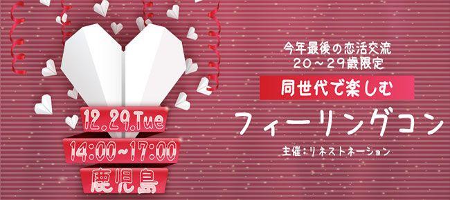 【鹿児島県その他のプチ街コン】LINEXT主催 2015年12月29日
