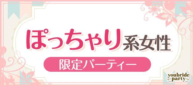 【恵比寿の婚活パーティー・お見合いパーティー】ユーコ主催 2015年11月3日