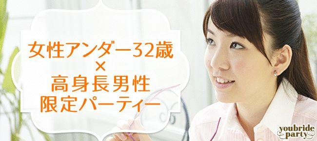 【恵比寿の婚活パーティー・お見合いパーティー】ユーコ主催 2015年11月15日