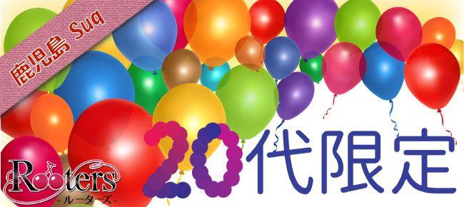 【鹿児島県その他の恋活パーティー】Rooters主催 2015年12月13日
