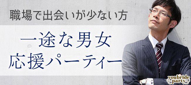 【新宿の婚活パーティー・お見合いパーティー】ユーコ主催 2015年11月13日