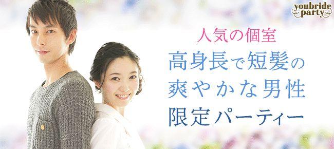 【新宿の婚活パーティー・お見合いパーティー】ユーコ主催 2015年11月10日