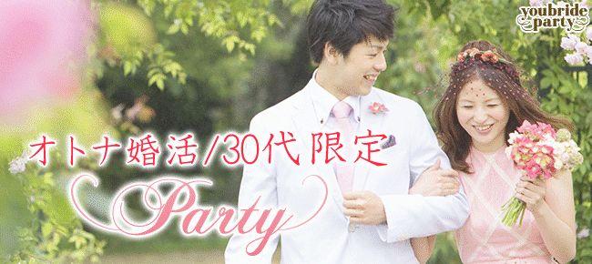 【新宿の婚活パーティー・お見合いパーティー】ユーコ主催 2015年11月8日