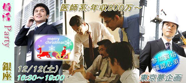 【銀座の婚活パーティー・お見合いパーティー】東京夢企画主催 2015年12月12日