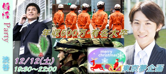 【渋谷の婚活パーティー・お見合いパーティー】東京夢企画主催 2015年12月12日