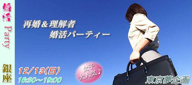 【銀座の婚活パーティー・お見合いパーティー】東京夢企画主催 2015年12月13日