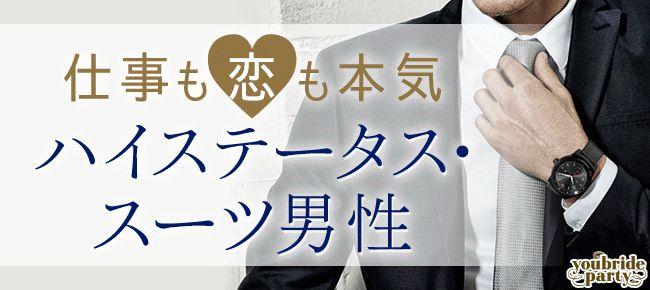 【新宿の婚活パーティー・お見合いパーティー】ユーコ主催 2015年11月19日