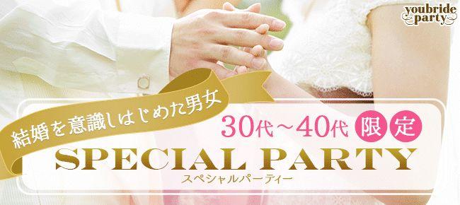 【渋谷の婚活パーティー・お見合いパーティー】ユーコ主催 2015年11月21日