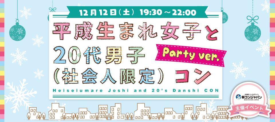 【横浜市内その他の恋活パーティー】街コンジャパン主催 2015年12月12日