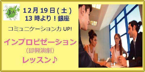 【銀座の自分磨き】株式会社Life Design主催 2015年12月19日