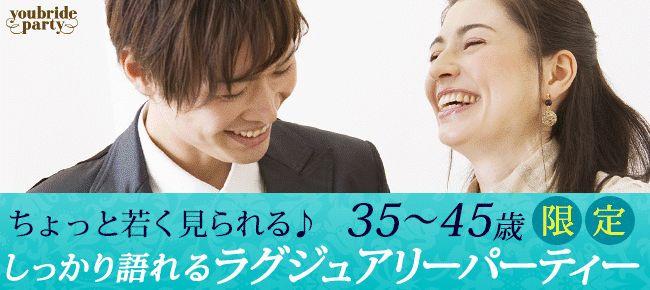 【渋谷の婚活パーティー・お見合いパーティー】ユーコ主催 2015年11月22日