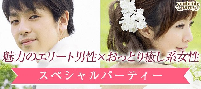 【恵比寿の婚活パーティー・お見合いパーティー】ユーコ主催 2015年11月29日
