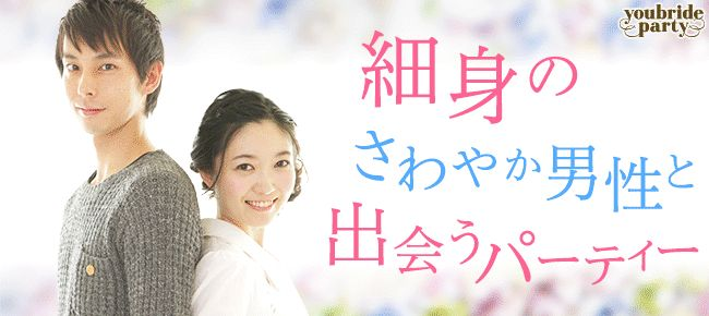 【新宿の婚活パーティー・お見合いパーティー】ユーコ主催 2015年11月25日