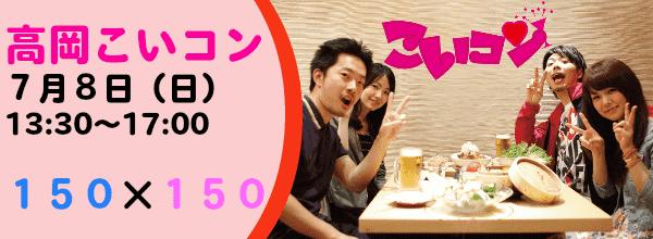 【富山県その他のその他】街コンジャパン主催 2012年7月8日