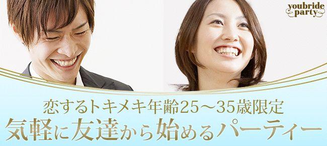 【新宿の婚活パーティー・お見合いパーティー】ユーコ主催 2015年11月27日