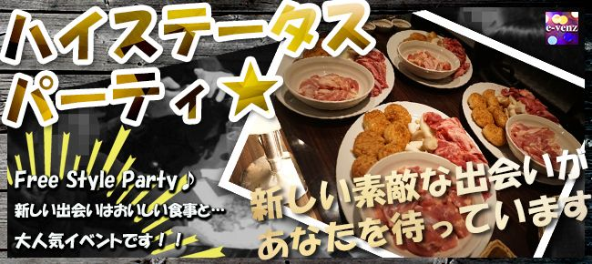 【名古屋市内その他の恋活パーティー】e-venz(イベンツ)主催 2015年11月28日