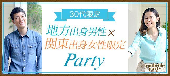【恵比寿の婚活パーティー・お見合いパーティー】ユーコ主催 2015年11月23日