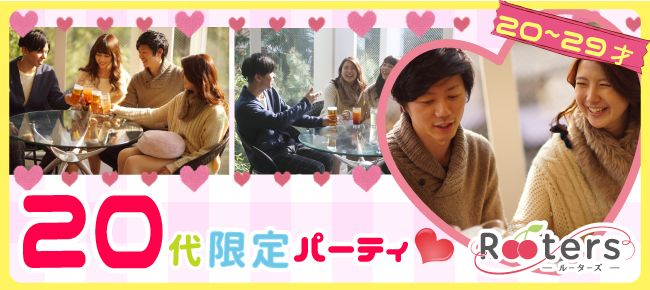 【赤坂の恋活パーティー】株式会社Rooters主催 2015年12月25日