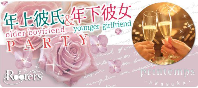 【赤坂の恋活パーティー】Rooters主催 2015年12月26日