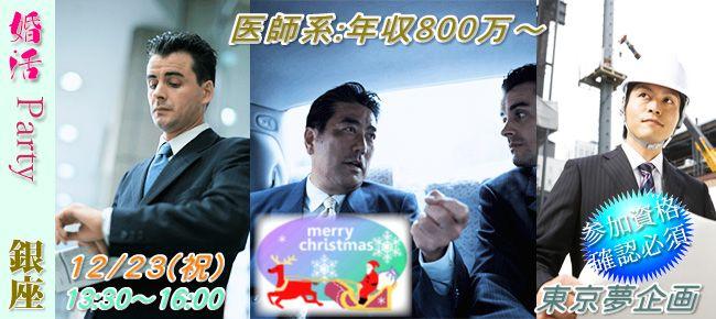【銀座の婚活パーティー・お見合いパーティー】東京夢企画主催 2015年12月23日